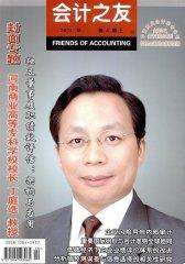 会计之友 旬刊 2011年10期(电子杂志)(仅适用PC阅读)