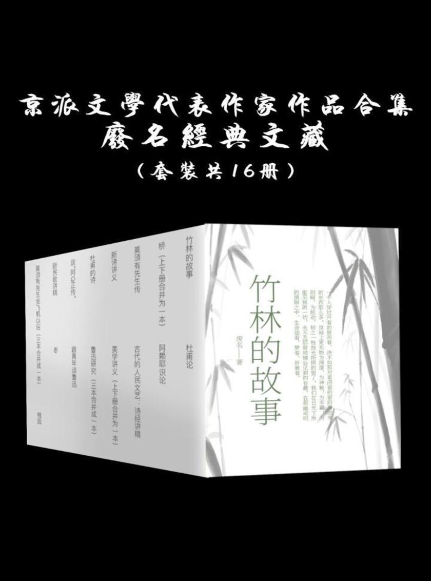 京派文学作品合集(套装共16册)
