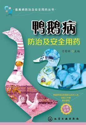 鸭鹅病防治及安全用药