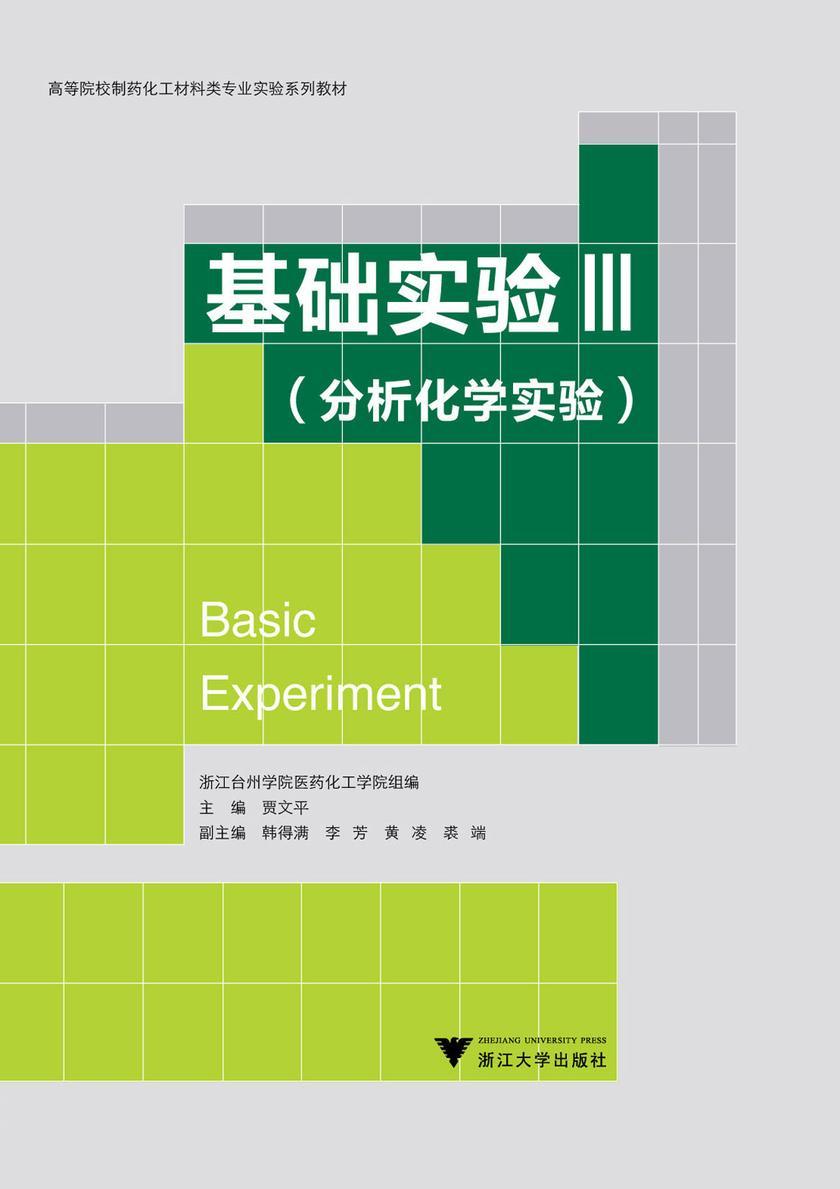 基础实验Ⅲ(分析化学实验)(仅适用PC阅读)