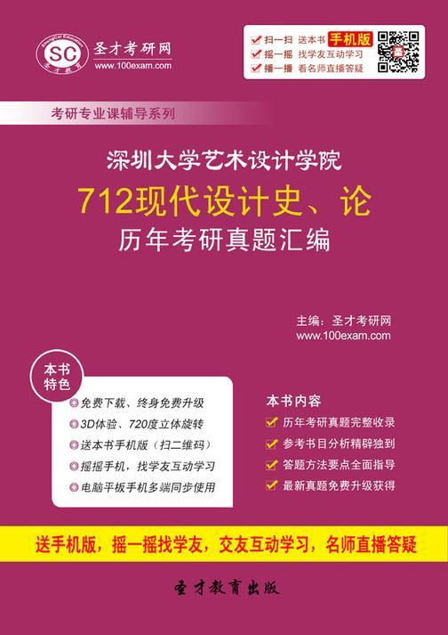 深圳大学艺术设计学院712现代设计史、论历年考研真题汇编