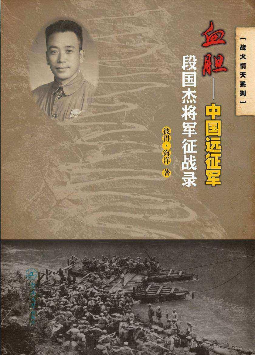 战火情天系列·血胆:中国远征军段国杰将军征战录