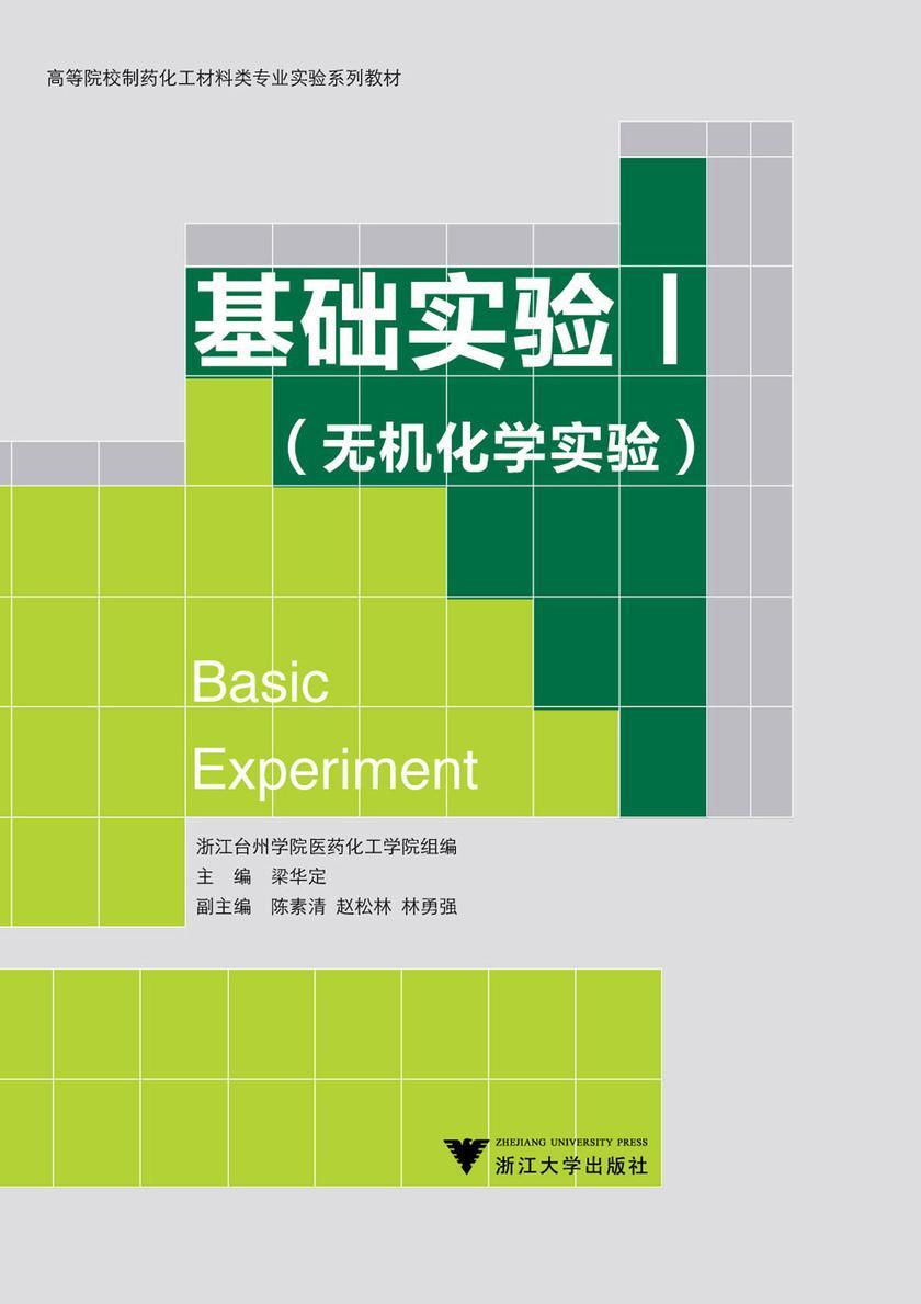 基础实验Ⅰ(无机化学实验)(仅适用PC阅读)