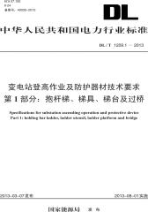 DL/T 1209.1—2013 变电站登高作业及防护器材技术要求 第1部分:抱杆梯、梯具、梯台及过桥