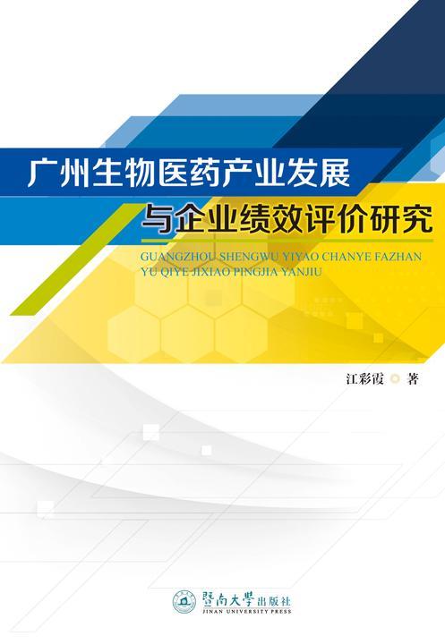广州生物医药产业发展与企业绩效评价研究