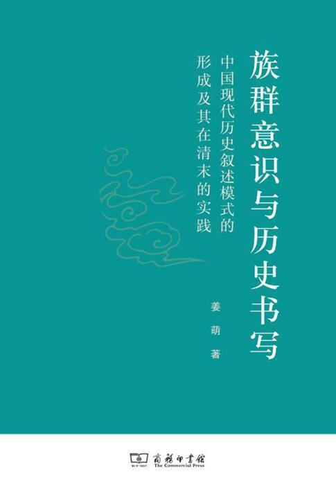 族群意识与历史书写——中国现代历史叙述模式的形成及其在清末的实践