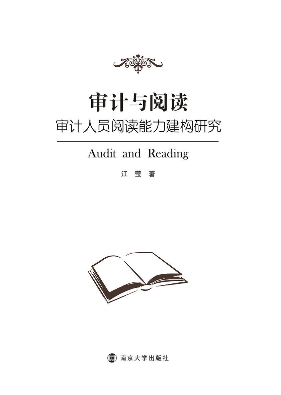 审计与阅读