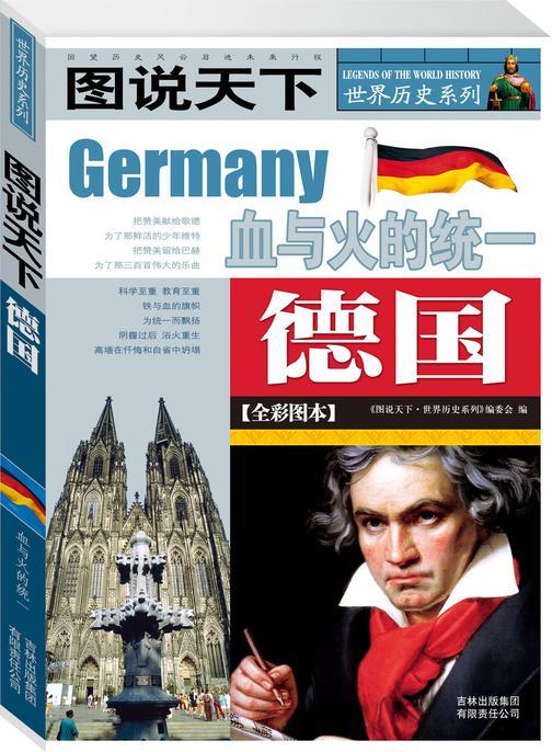德国(仅适用PC阅读)