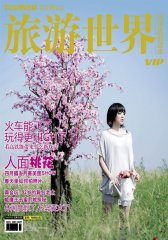 旅游世界 月刊 2011年05期(电子杂志)(仅适用PC阅读)