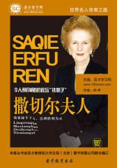 [3D电子书]圣才学习网·世界名人非常之路:撒切尔夫人(仅适用PC阅读)
