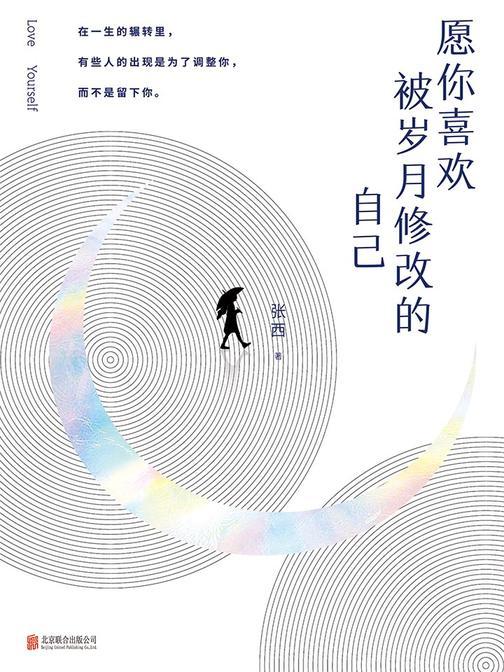 愿你喜欢被岁月修改的自己(与龙应台、蒋勋同列为2018台湾十大作家,走进陌生人生活,从你的全世界路过)