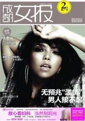 成都女报 周刊 2011年21期(电子杂志)(仅适用PC阅读)