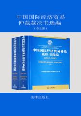 中国国际经济贸易仲裁裁决书选编