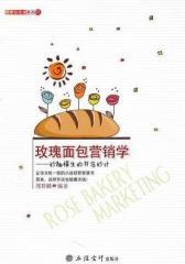 玫瑰面包营销学:妙趣横生的开店妙计(试读本)