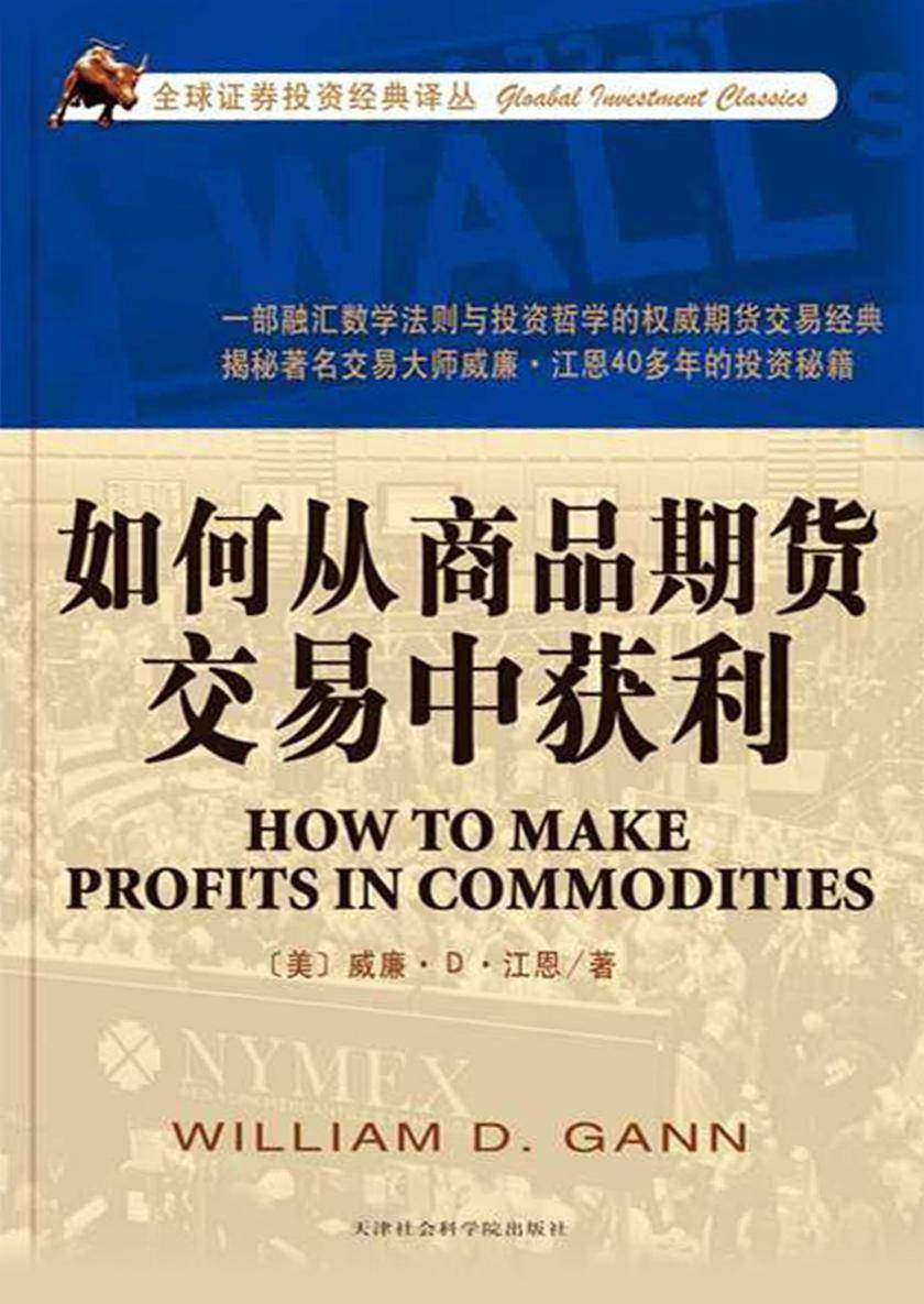 如何从商品期货交易中获利