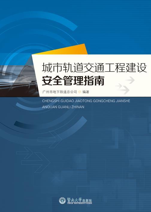 城市轨道交通工程建设安全管理指南