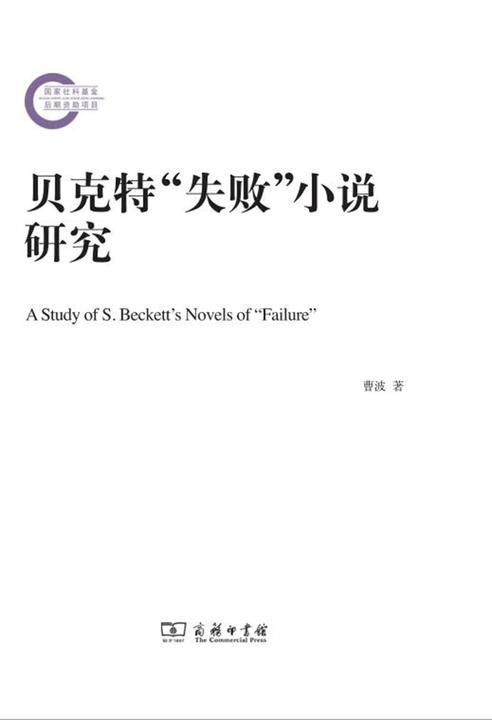 """贝克特""""失败""""小说研究"""