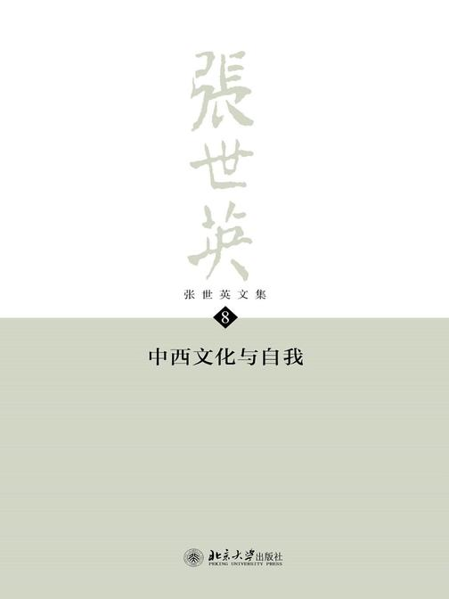 张世英文集·第8卷:中西文化与自我