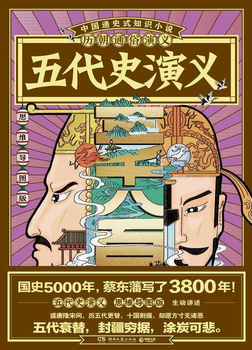 历朝通俗演义-五代史演义(思维导图版)