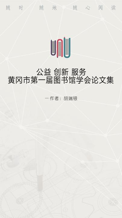 公益 创新 服务:黄冈市第一届图书馆学会论文集