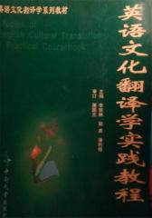 英语文化翻译学实践教程(仅适用PC阅读)