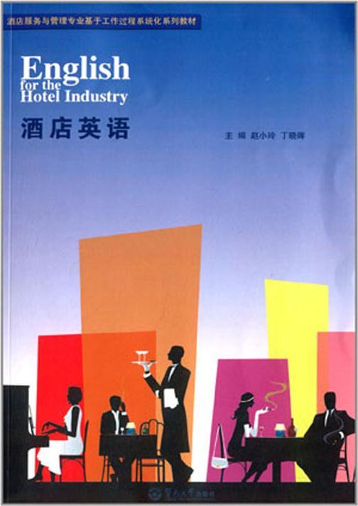 酒店服务与管理专业基于工作过程系统化系列教材·酒店英语