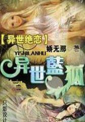 异世绝恋:异世蓝狐