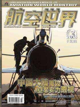 航空世界 月刊 2013年3月(电子杂志)(仅适用PC阅读)