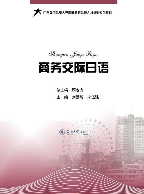 广东外语外贸大学国际服务外包人才培训系列教材·商务交际日语