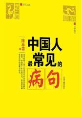中国人最常见的病句