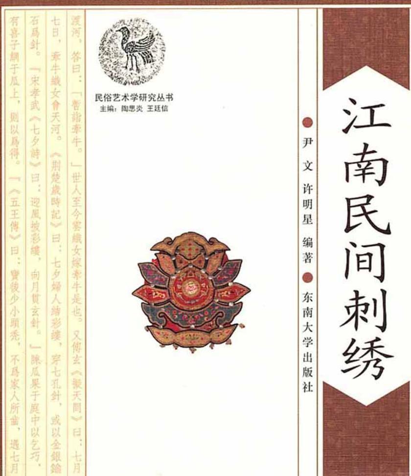 江南民间刺绣