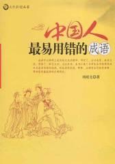 中国人最易用错的成语