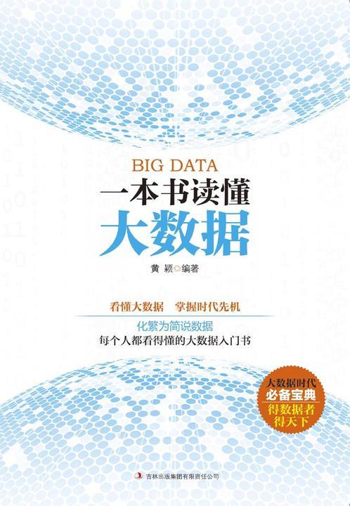 一本书读懂大数据