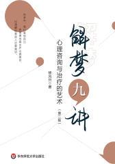 解梦九讲:心理咨询与治疗的艺术(第二版)(明心书坊)