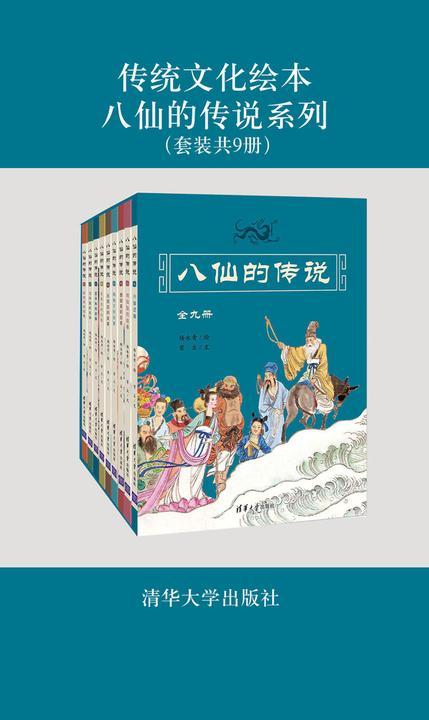 传统文化绘本:八仙的传说系列(套装共9册)