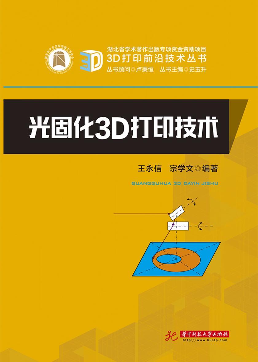 光固化3D打印技术