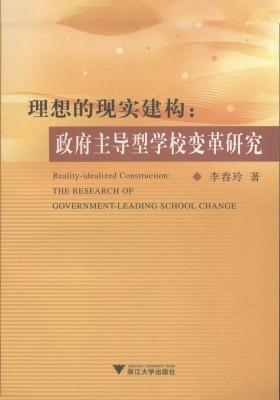 理想的现实建构——政府主导型学校变革研究