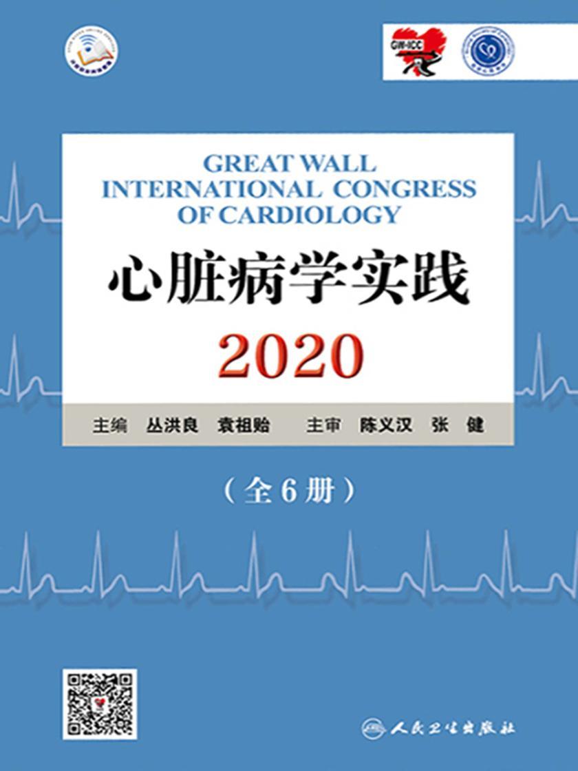 心脏病学实践. 2020:第四分册 心肌病与心力衰竭