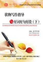 [3D电子书]圣才学习网·学生写作方法与好词好句好段借鉴:状物写作指导与好词好句好段(下)(仅适用PC阅读)