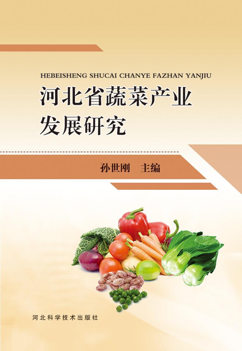 河北省蔬菜产业发展研究
