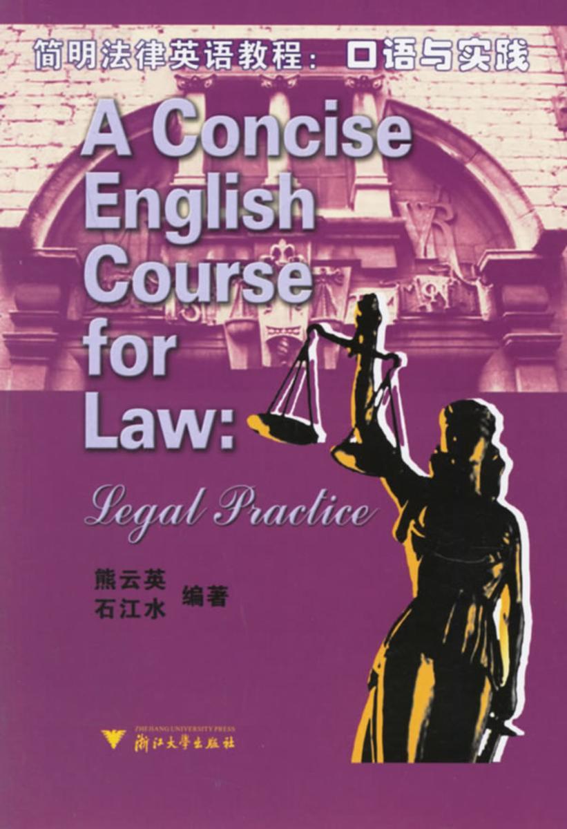 简明法律英语教程——口语与实践(仅适用PC阅读)