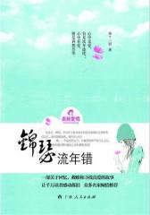 《锦瑟流年错》(一部关于回忆、救赎和寻找真爱的故事。让千万读者感动落泪,众多名家倾情推荐!)(试读本)