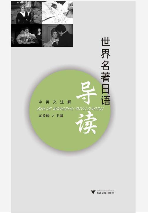 世界名著日语导读(中英文注解)
