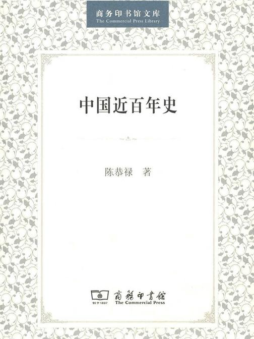 中国近百年史
