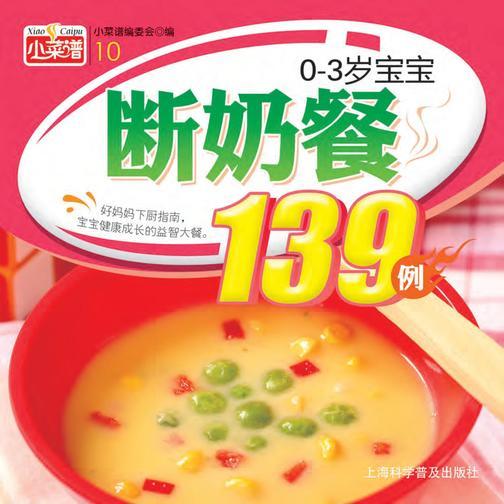 0~3岁宝宝断奶餐139例