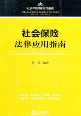 社会保险法律应用指南