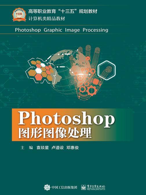 Photoshop 图形图像处理