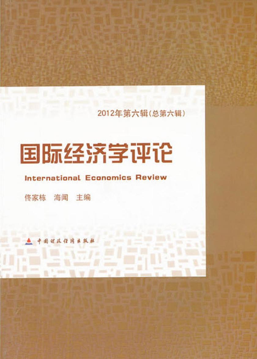 国际经济学评论(2012年第六辑)