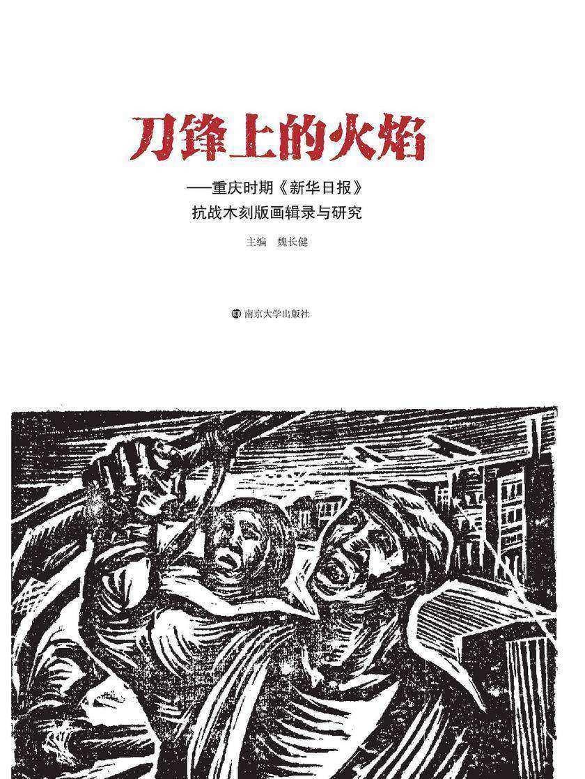 刀锋上的火焰——重庆时期《新华日报》抗战木刻版画辑录与研究