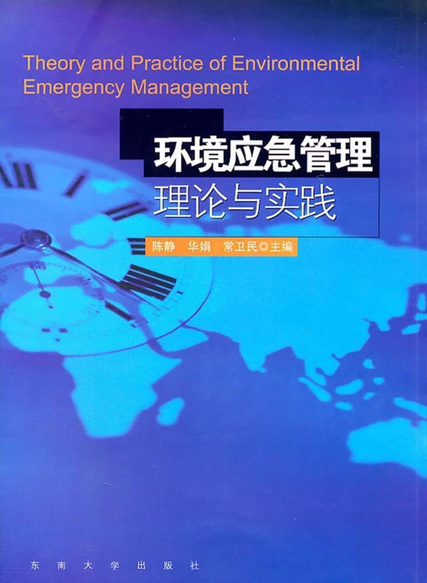 环境应急管理理论与实践